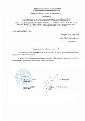Белопухов Т.О.